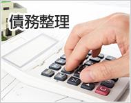 債務整理(借金問題)