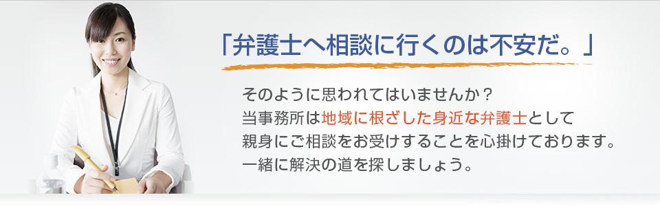 府中・多摩の弁護士 鈴木徳太郎法律事務所