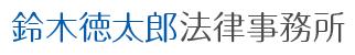 府中 鈴木徳太郎法律事務所